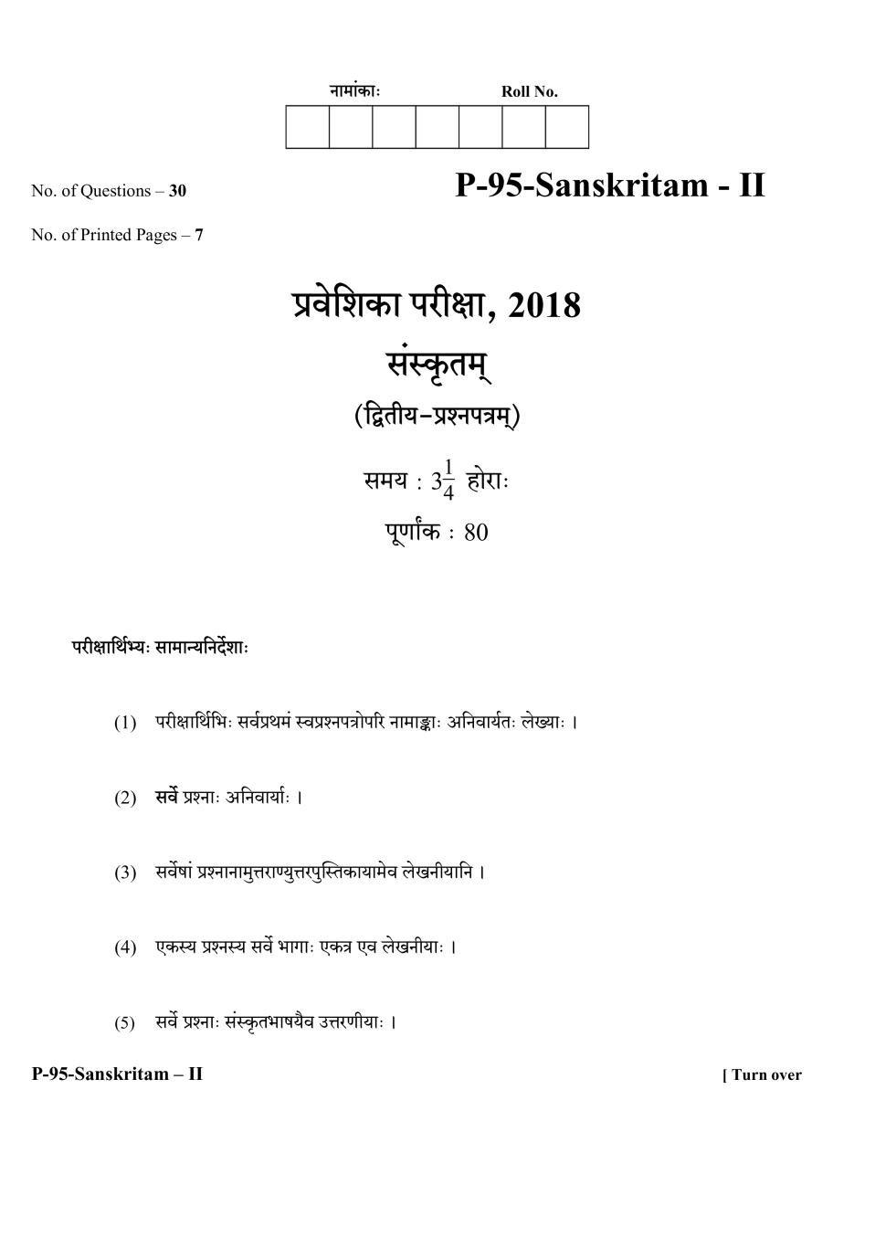 Rajasthan Board Praveshika Sanskrit II Question Paper 2018 - Page 1