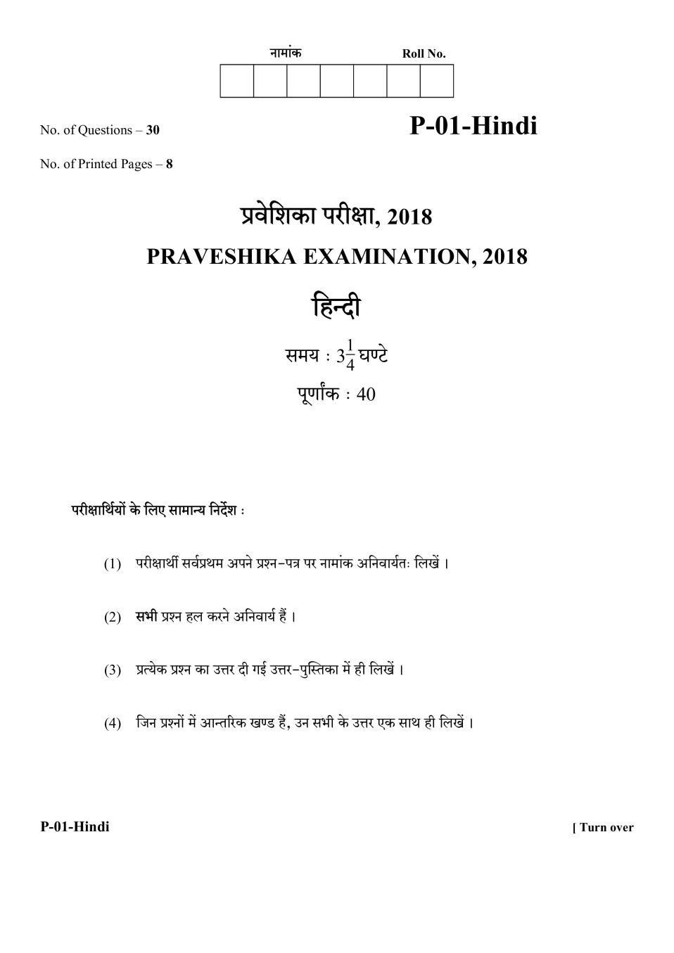 Rajasthan Board Praveshika Hindi Question Paper 2018 - Page 1