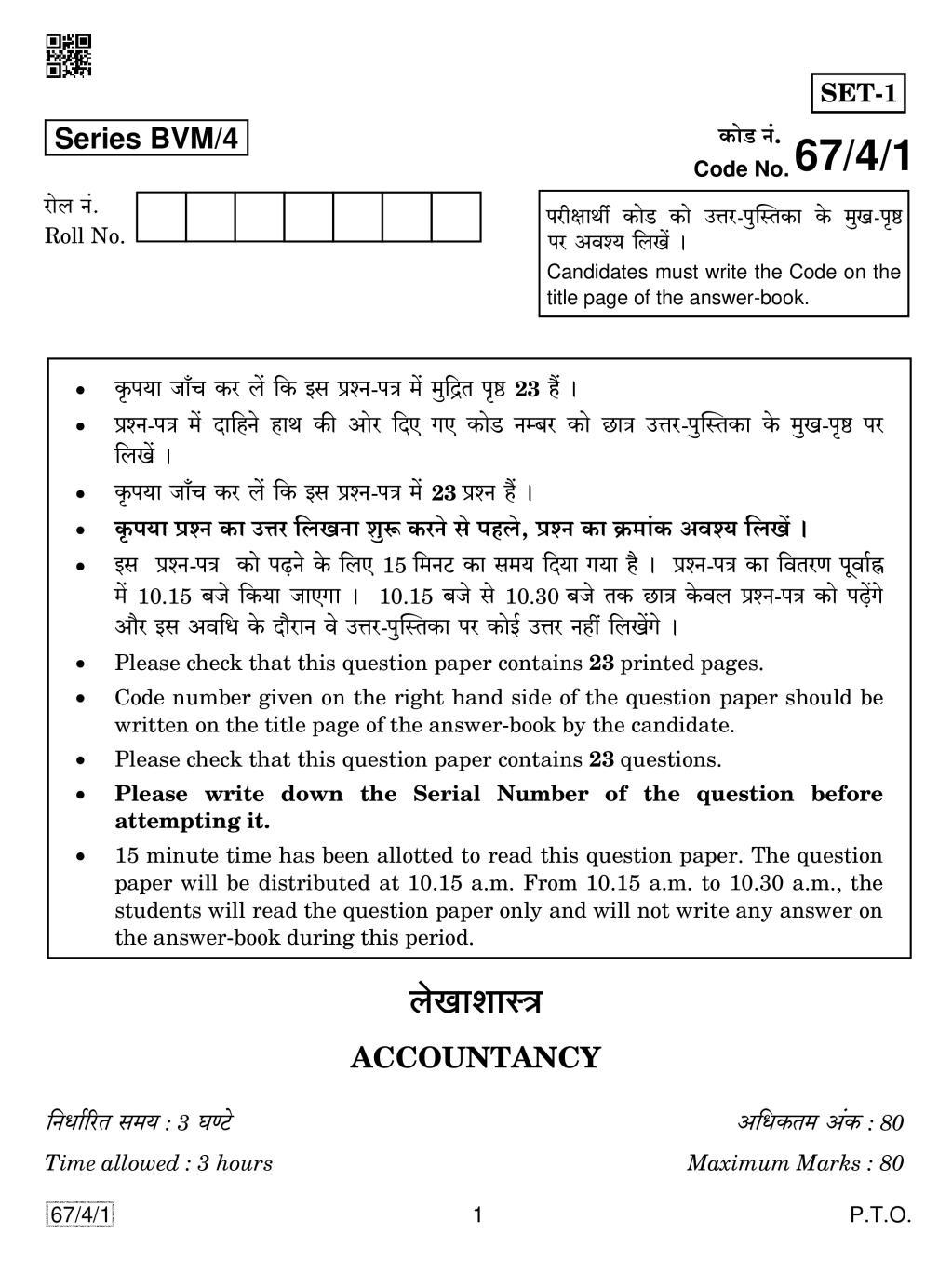 CBSE Class 12 Accountancy Question Paper 2019 Set 4 - Page 1