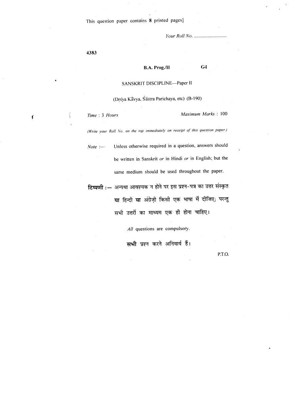 DU SOL Question Paper 2018 BA Sanskrit - Page 1