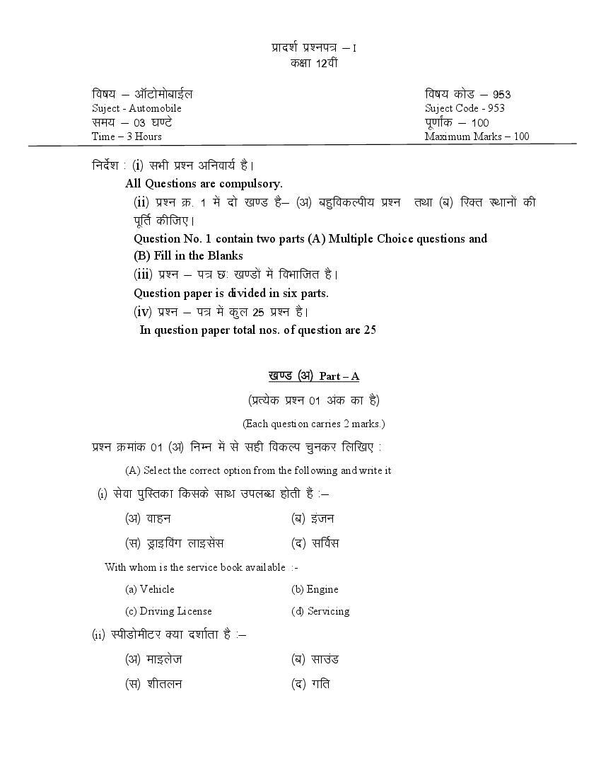 CG Board 12th Sample Paper 2020 Automobile - Page 1