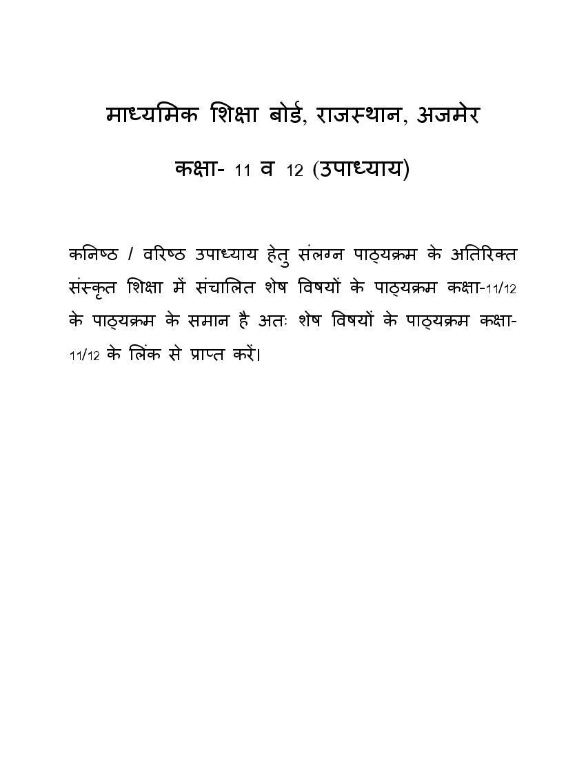 RBSE Class 11 Upadhayay Syllabus 2021 - Page 1