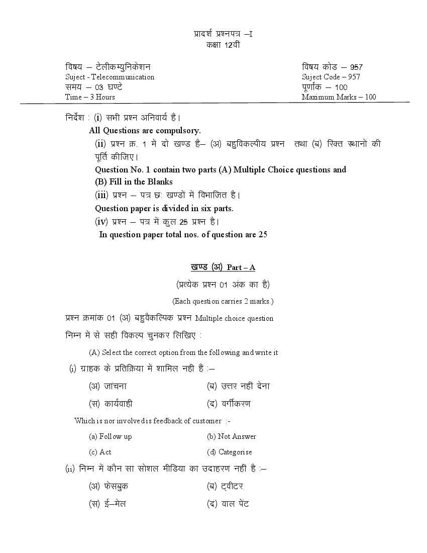 CG Board 12th Sample Paper 2020 Telecommunication - Page 1