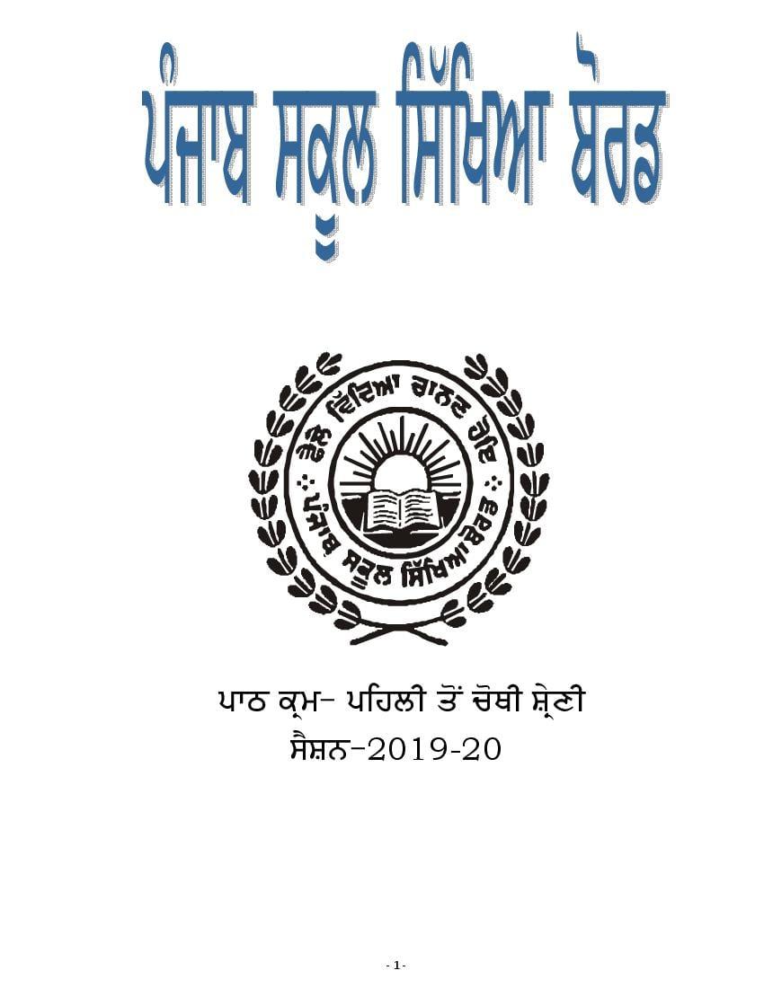 PSEB 3rd Syllabus 2020 - Page 1