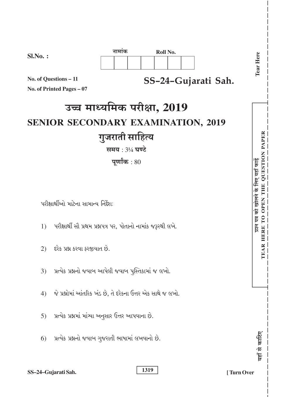 Rajasthan Board 12th Class Gujarati Literature Question Paper 2019 - Page 1