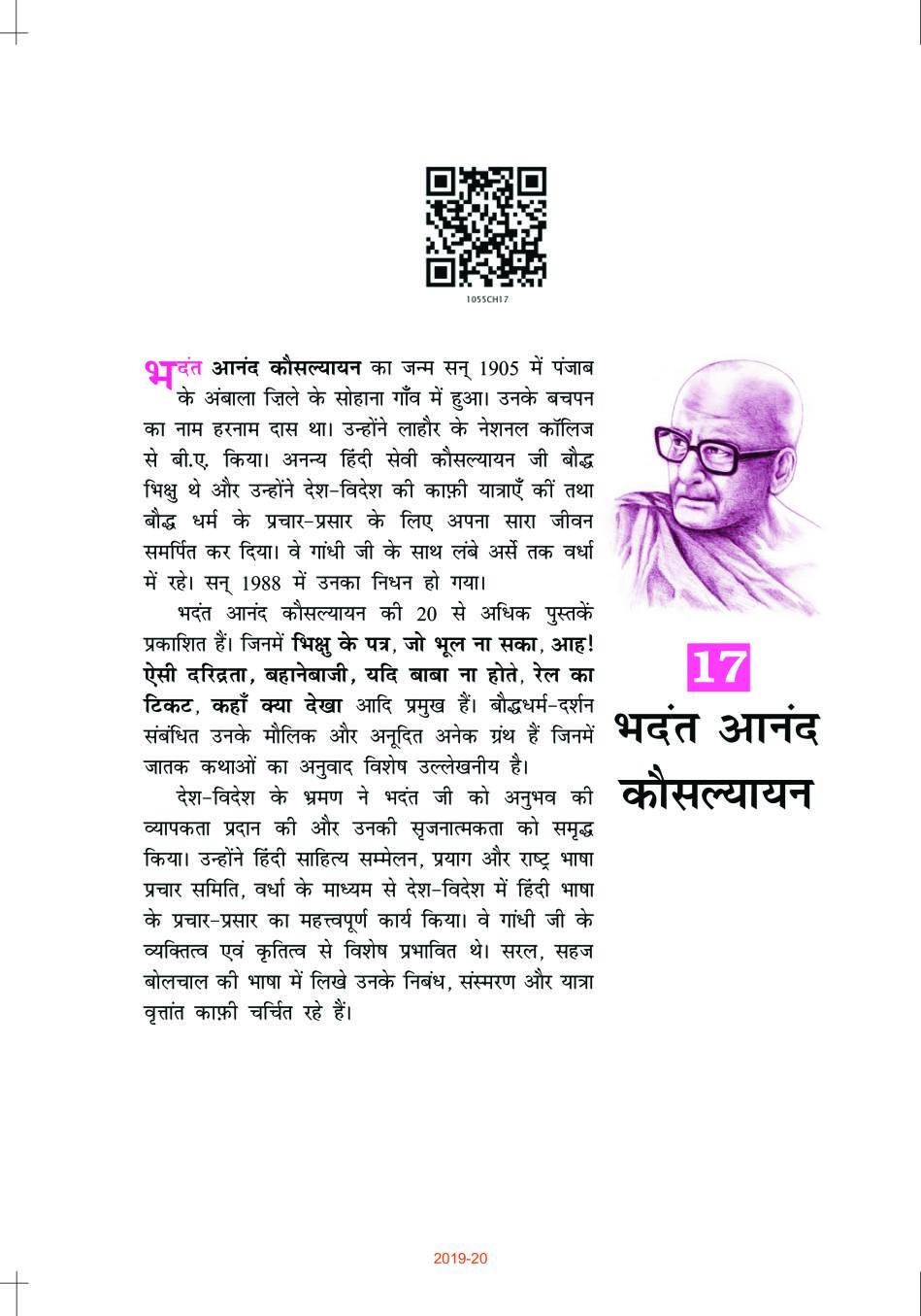 NCERT Book Class 10 Hindi (क्षितिज) Chapter 17 संस्कृति - Page 1
