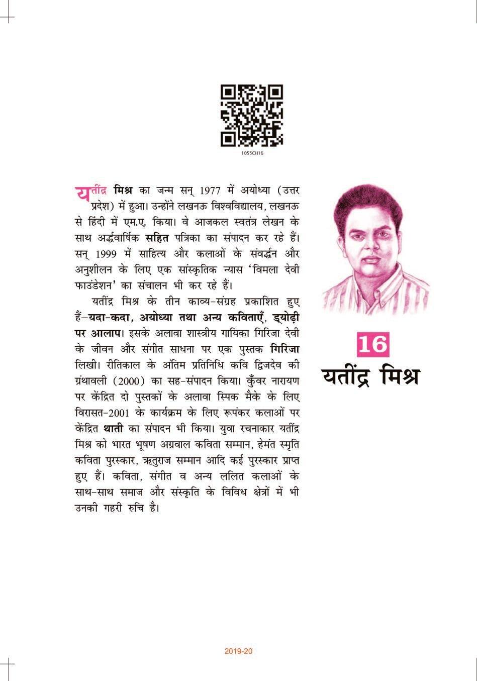 NCERT Book Class 10 Hindi (क्षितिज) Chapter 16 नौबतखाने में इबादत - Page 1