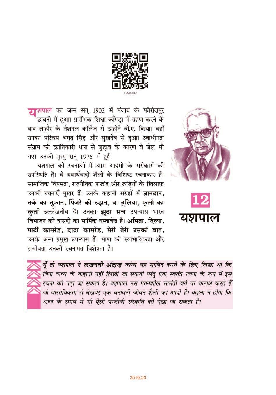 NCERT Book Class 10 Hindi (क्षितिज) Chapter 12 लखनवी अंदाज - Page 1