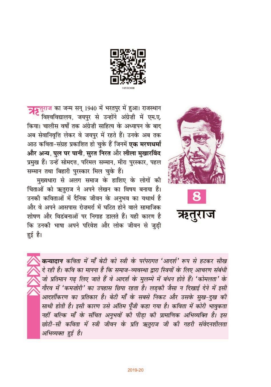 NCERT Book Class 10 Hindi (क्षितिज) Chapter 8 ऋतुराज - Page 1