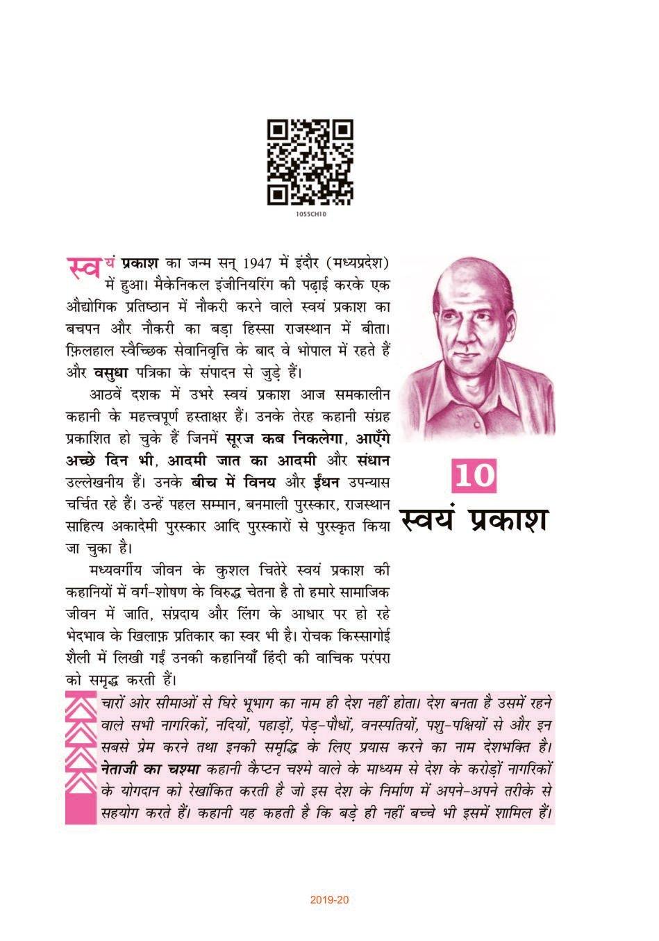 NCERT Book Class 10 Hindi (क्षितिज) Chapter 10 नेताजी का चश्मा - Page 1
