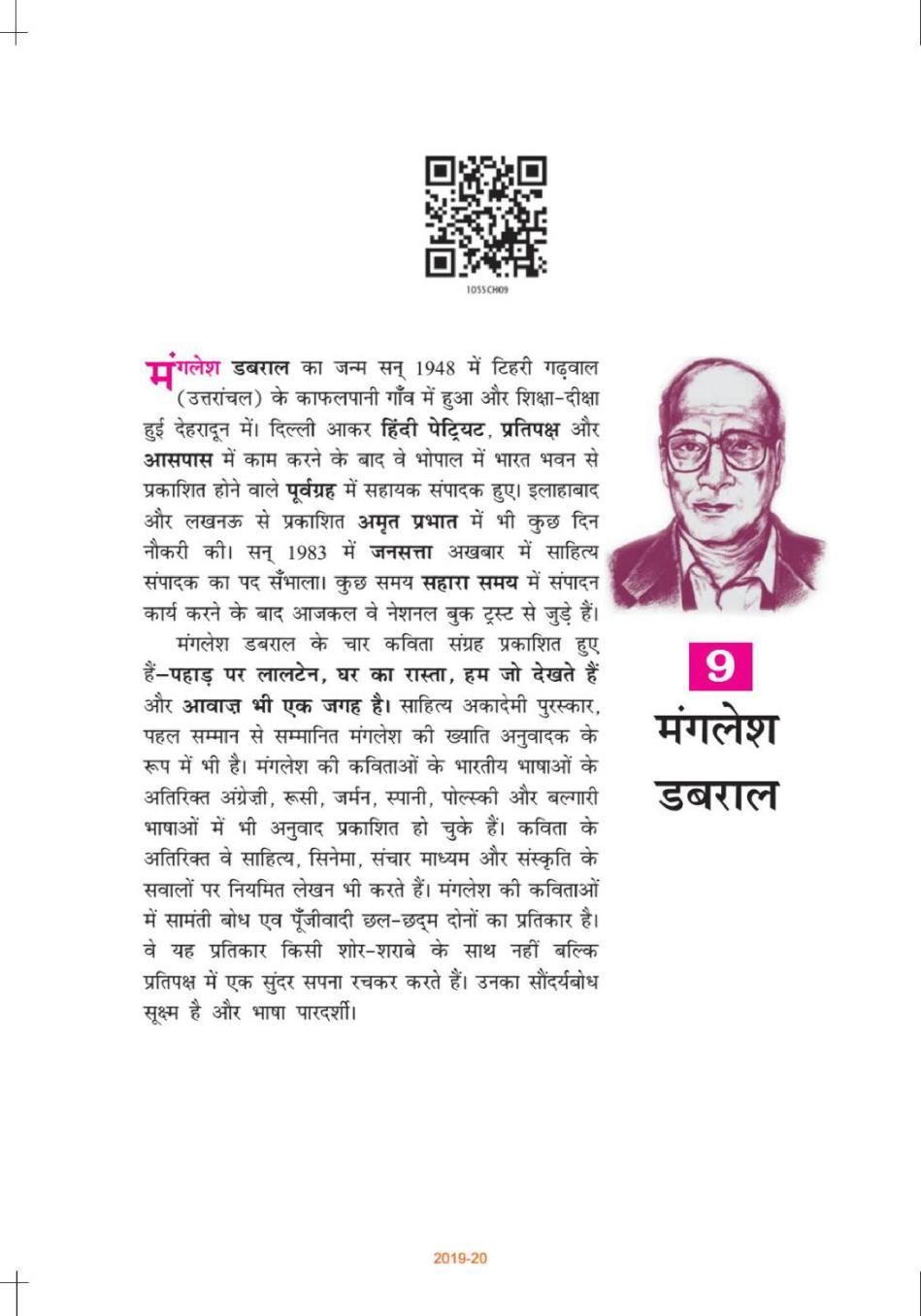 NCERT Book Class 10 Hindi (क्षितिज) Chapter 9 मंगलेश डबराल - Page 1