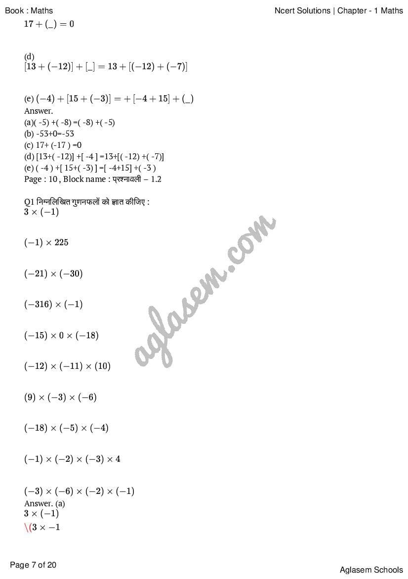 Ncert Solutions Class 7 Maths Chapter 1 À¤ª À¤° À¤£ À¤• Ncert Solutions