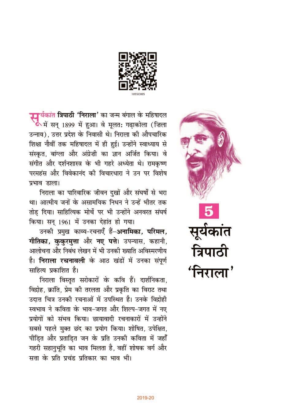 NCERT Book Class 10 Hindi (क्षितिज) Chapter 5 सूर्यकांत त्रिपाठी 'निराला' - Page 1