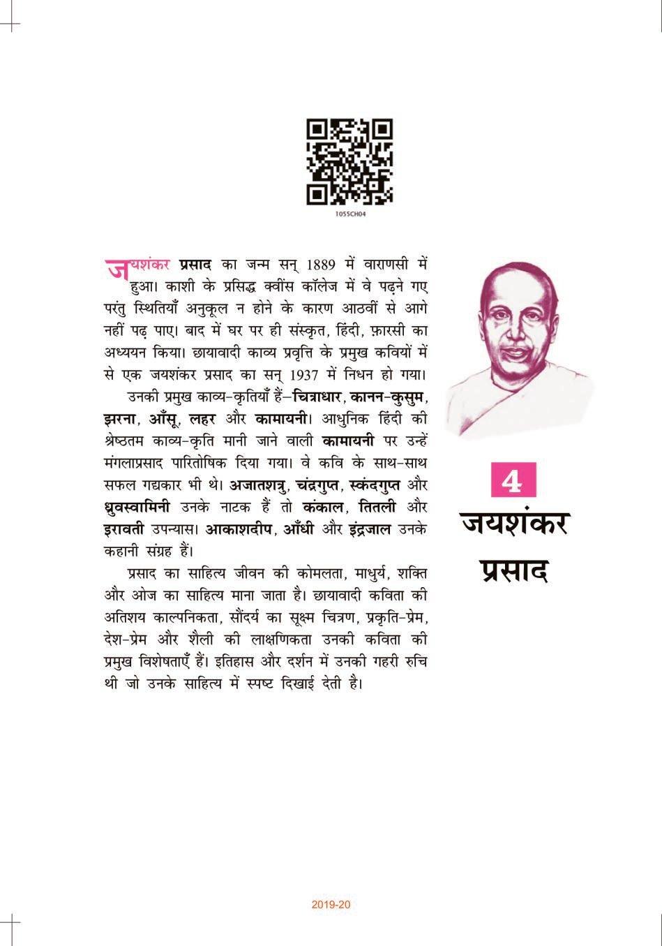 NCERT Book Class 10 Hindi (क्षितिज) Chapter 4 जयशंकर प्रसाद - Page 1