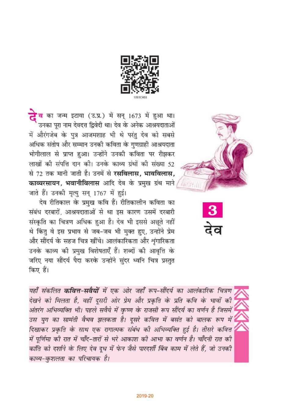 NCERT Book Class 10 Hindi (क्षितिज) Chapter 3 देव - Page 1