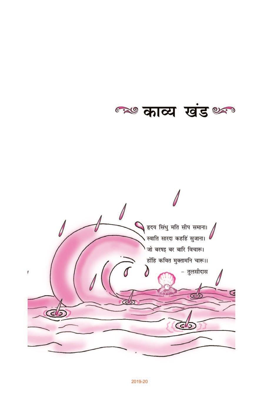 NCERT Book Class 10 Hindi (क्षितिज) Chapter 1 सूरदास - Page 1