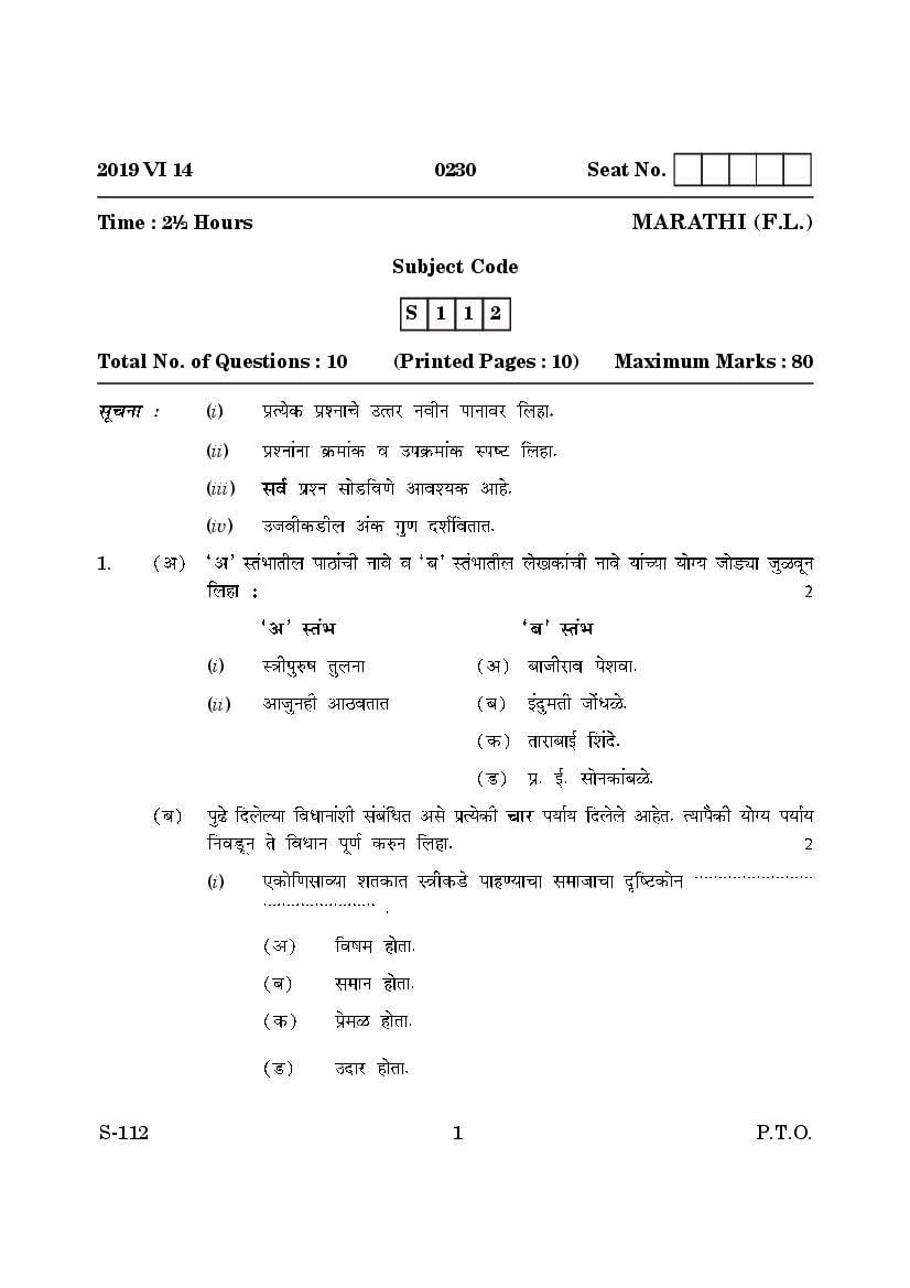 Goa Board Class 10 Question Paper June 2019 Marathi F.L. - Page 1