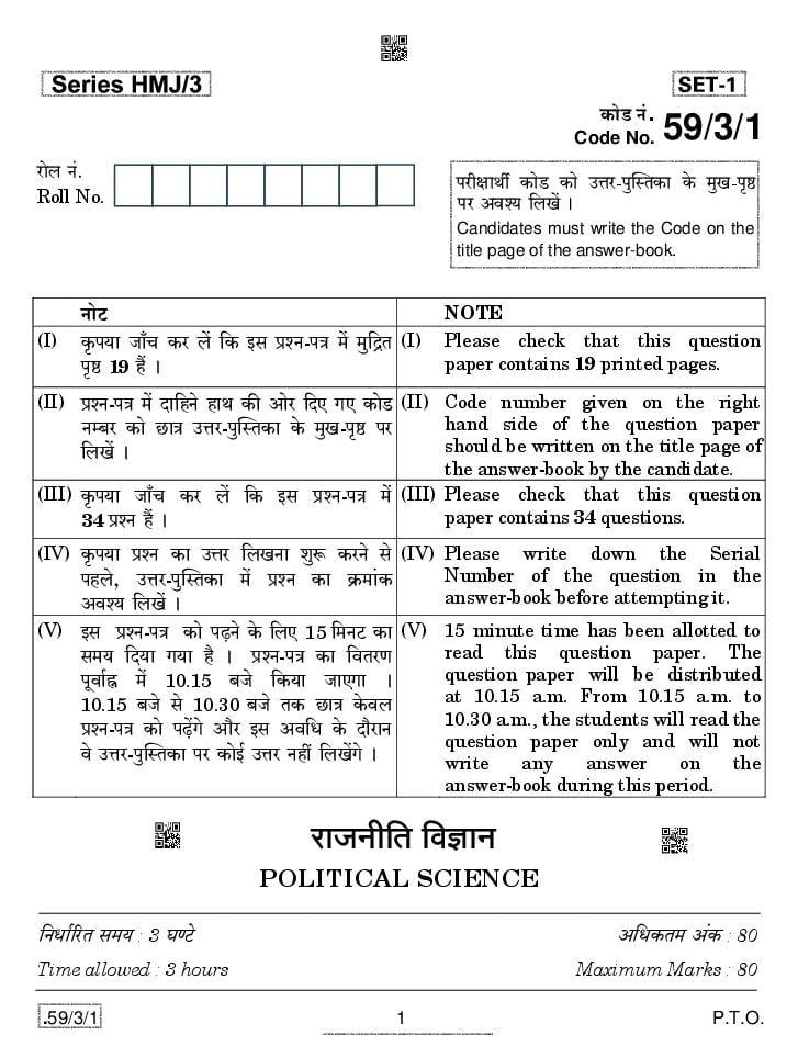 CBSE Class 12 Political Science Question Paper 2020 Set 59-3-1 - Page 1