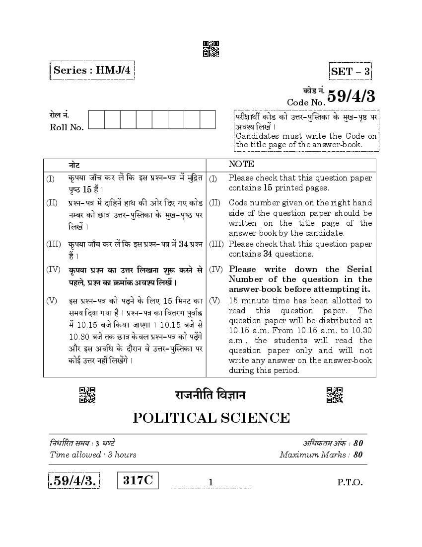 CBSE Class 12 Political Science Question Paper 2020 Set 59-4-3 - Page 1