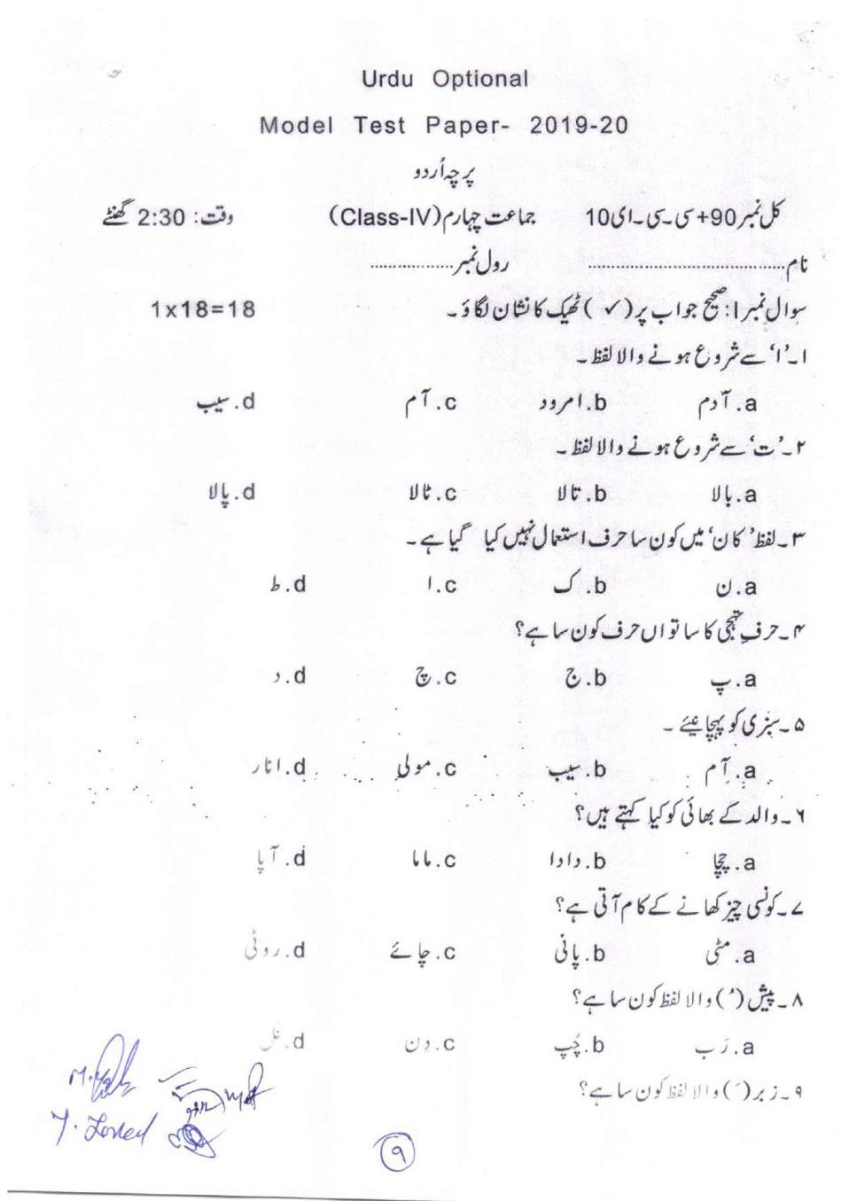 PSEB 4th Model Test Paper of Urdu Optional - Page 1
