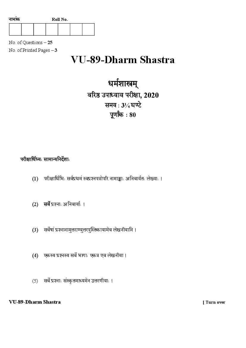 Rajasthan Board Varishtha Upadhyaya Question Paper 2020 Dharm Shastra - Page 1