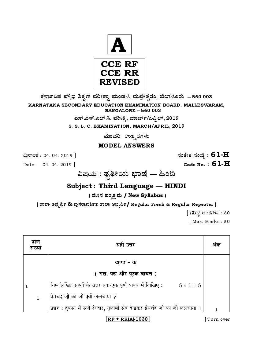 Karnataka SSLC Answer Key April 2019 Hindi Language III - Page 1
