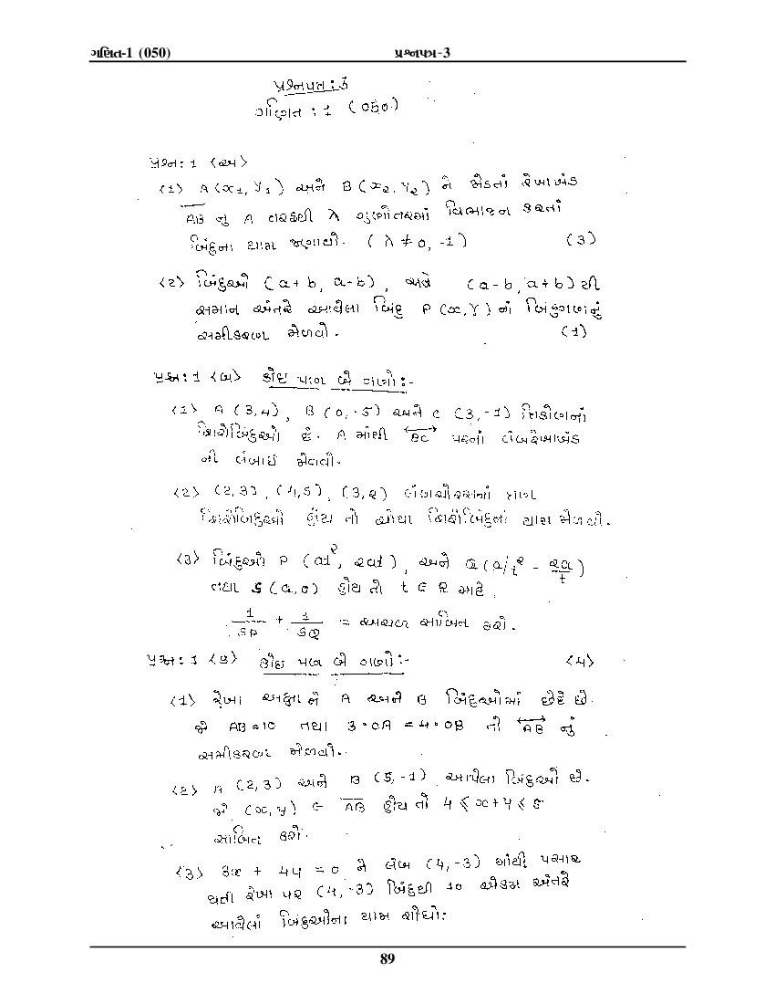 GSEB HSC Model Question Paper for Maths 1 - Set 3 Gujarati Medium - Page 1
