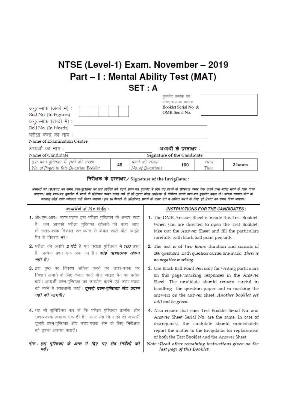 Haryana NTSE Nov 2019 MAT Question Paper Set A - Page 1