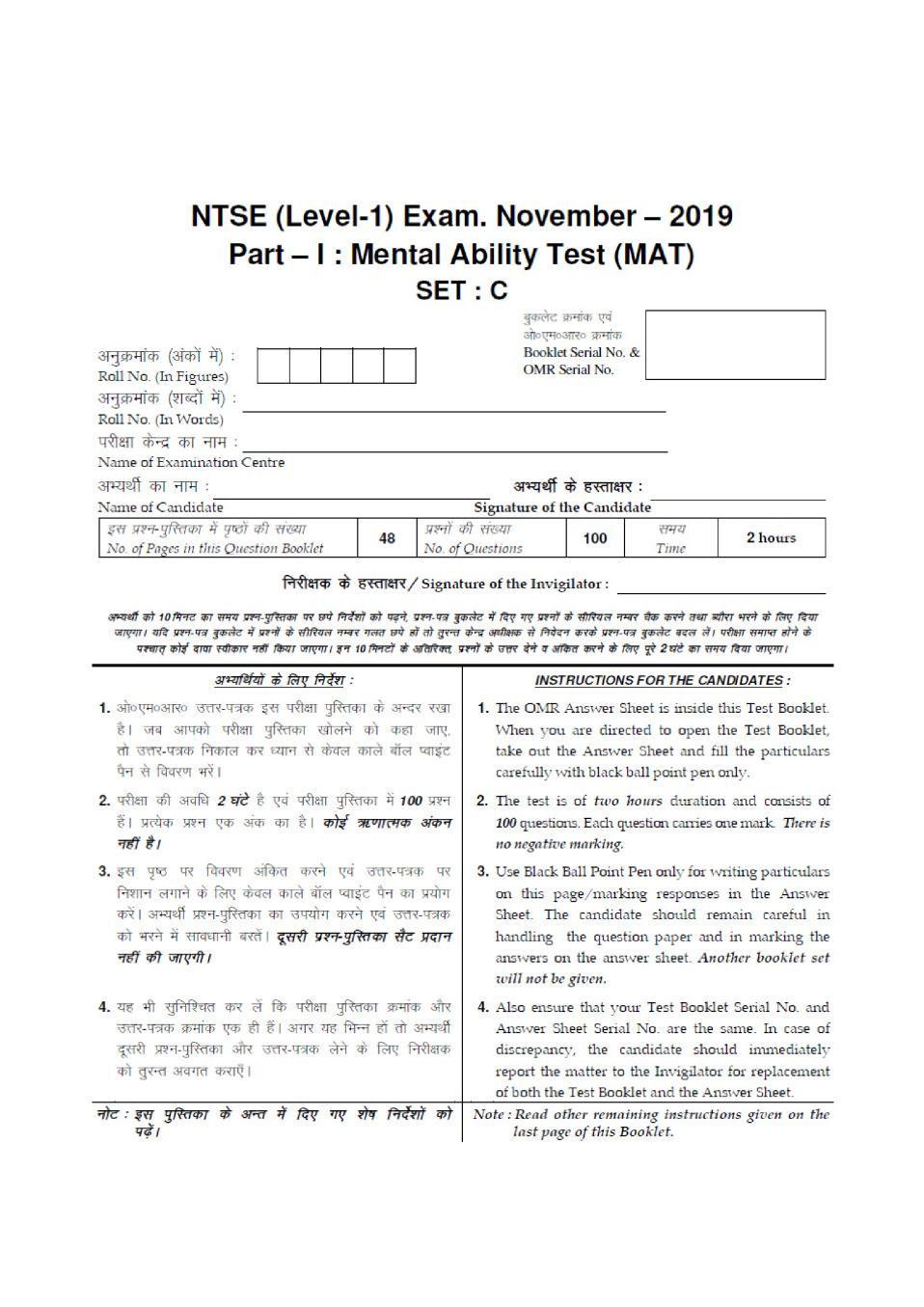 Haryana NTSE Nov 2019 MAT Question Paper Set C - Page 1