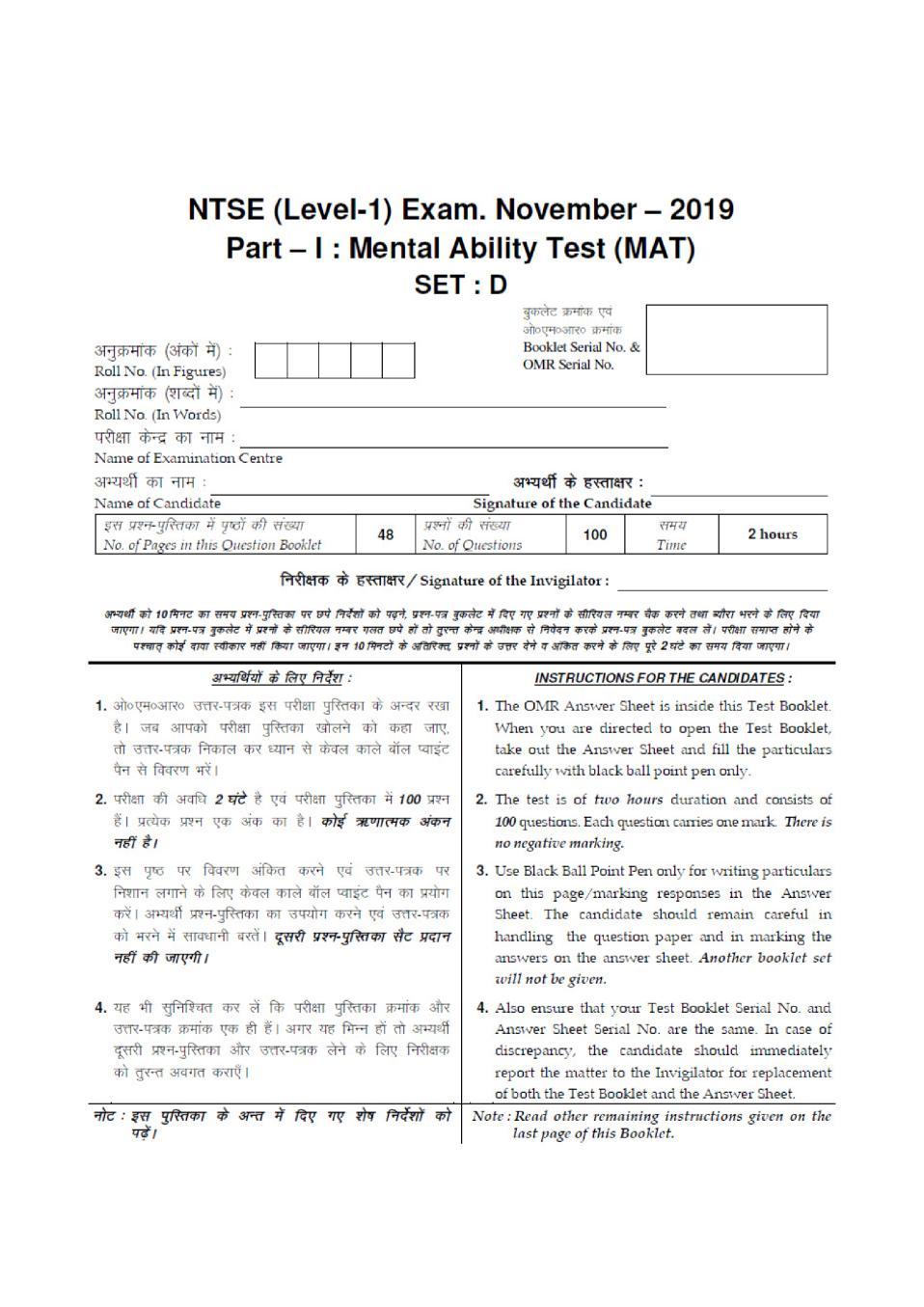 Haryana NTSE Nov 2019 MAT Question Paper Set D - Page 1