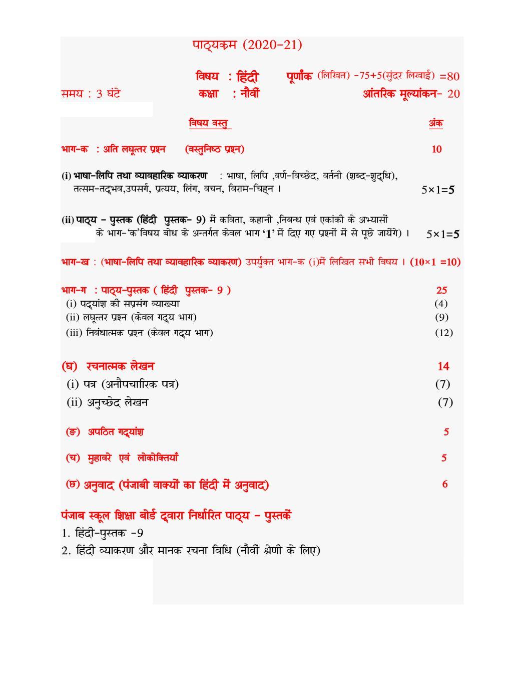 PSEB Syllabus 2020-21 for Class 9 Hindi - Page 1