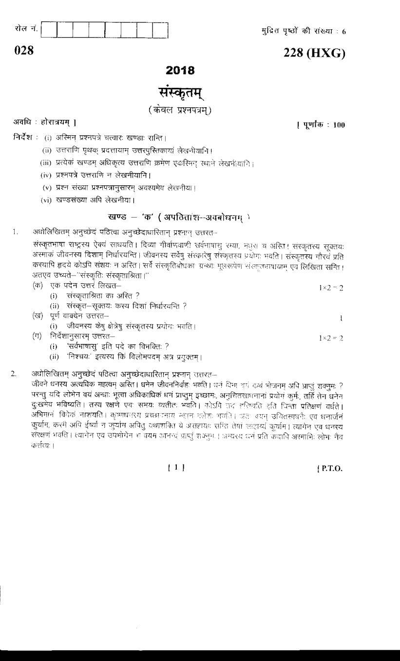 Uttarakhand Board Class 10 Question Paper 2018 for  Sanskrit - Page 1