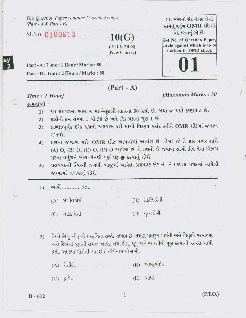GSEB Std 10 Question Paper Jul 2018 Social Science (Gujarati Medium) - Page 1