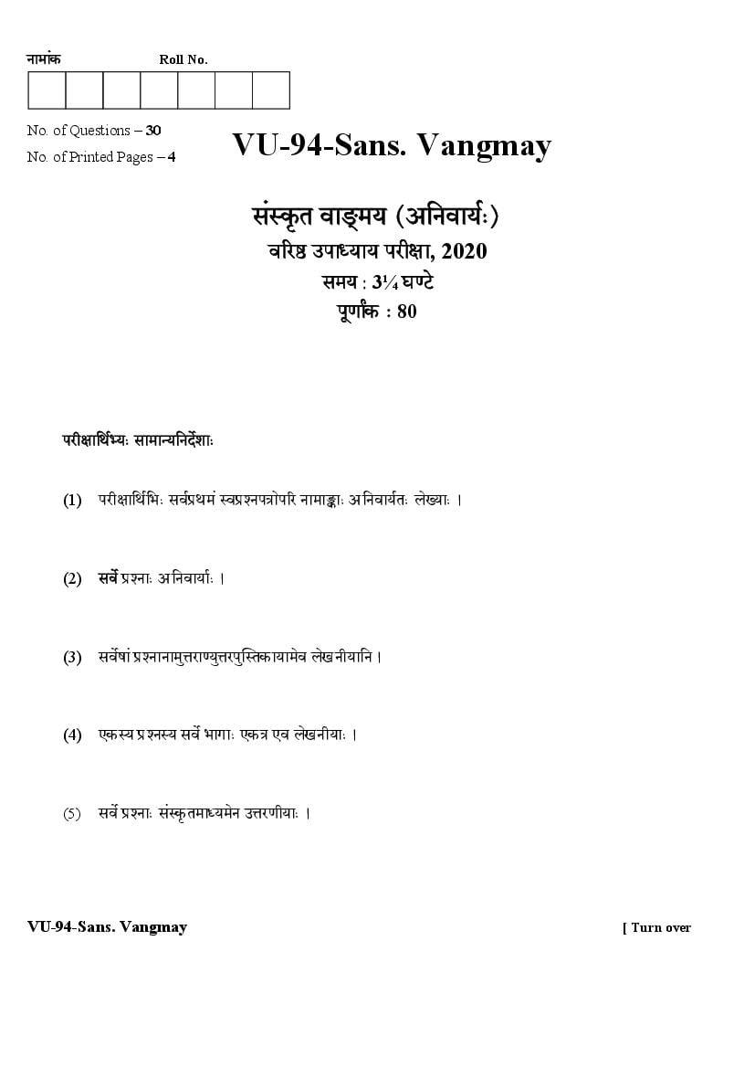Rajasthan Board Varishtha Upadhyaya Question Paper 2020 Sans. Vangmay - Page 1