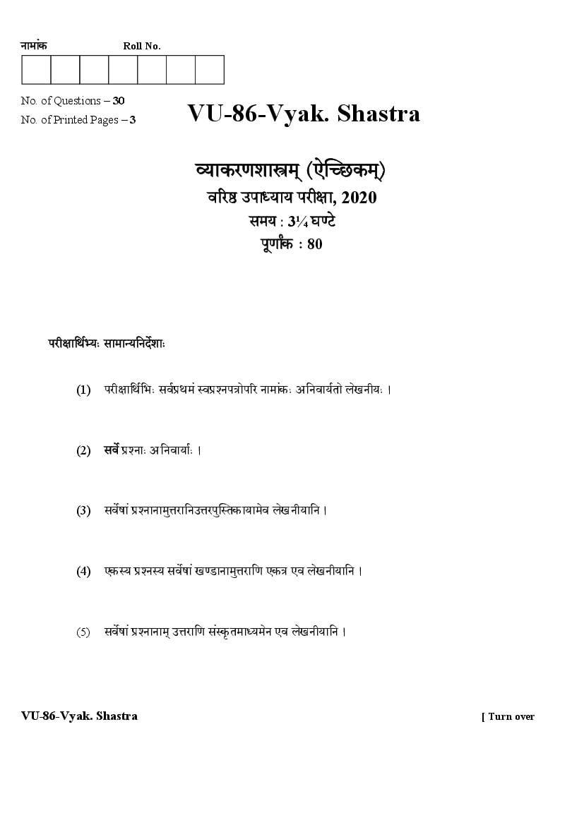 Rajasthan Board Varishtha Upadhyaya Question Paper 2020 Vyak. Darshan - Page 1