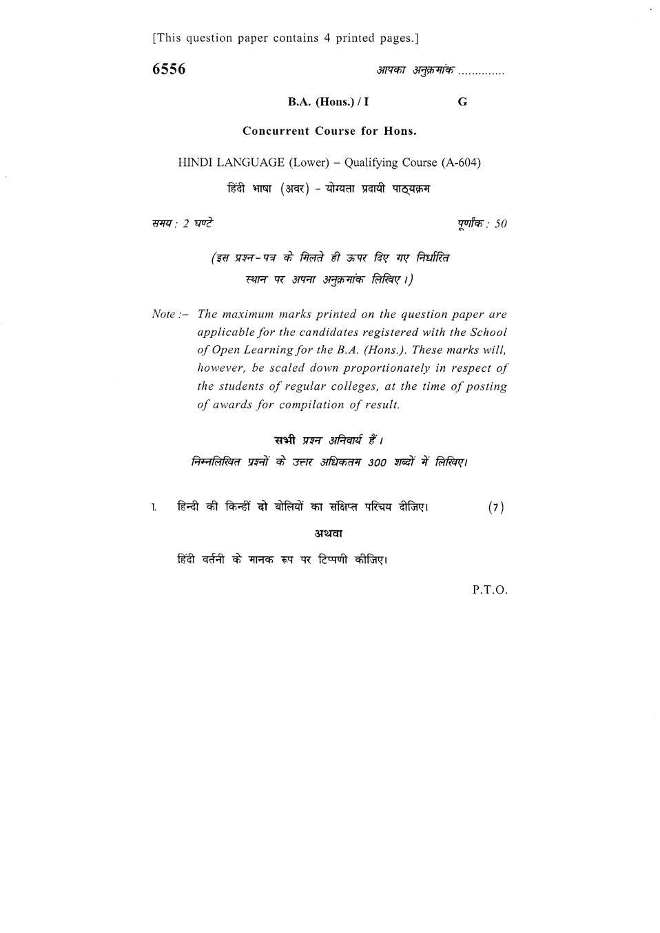 DU SOL Question Paper 2018 BA (Hons.) English - Hindi Language - Page 1
