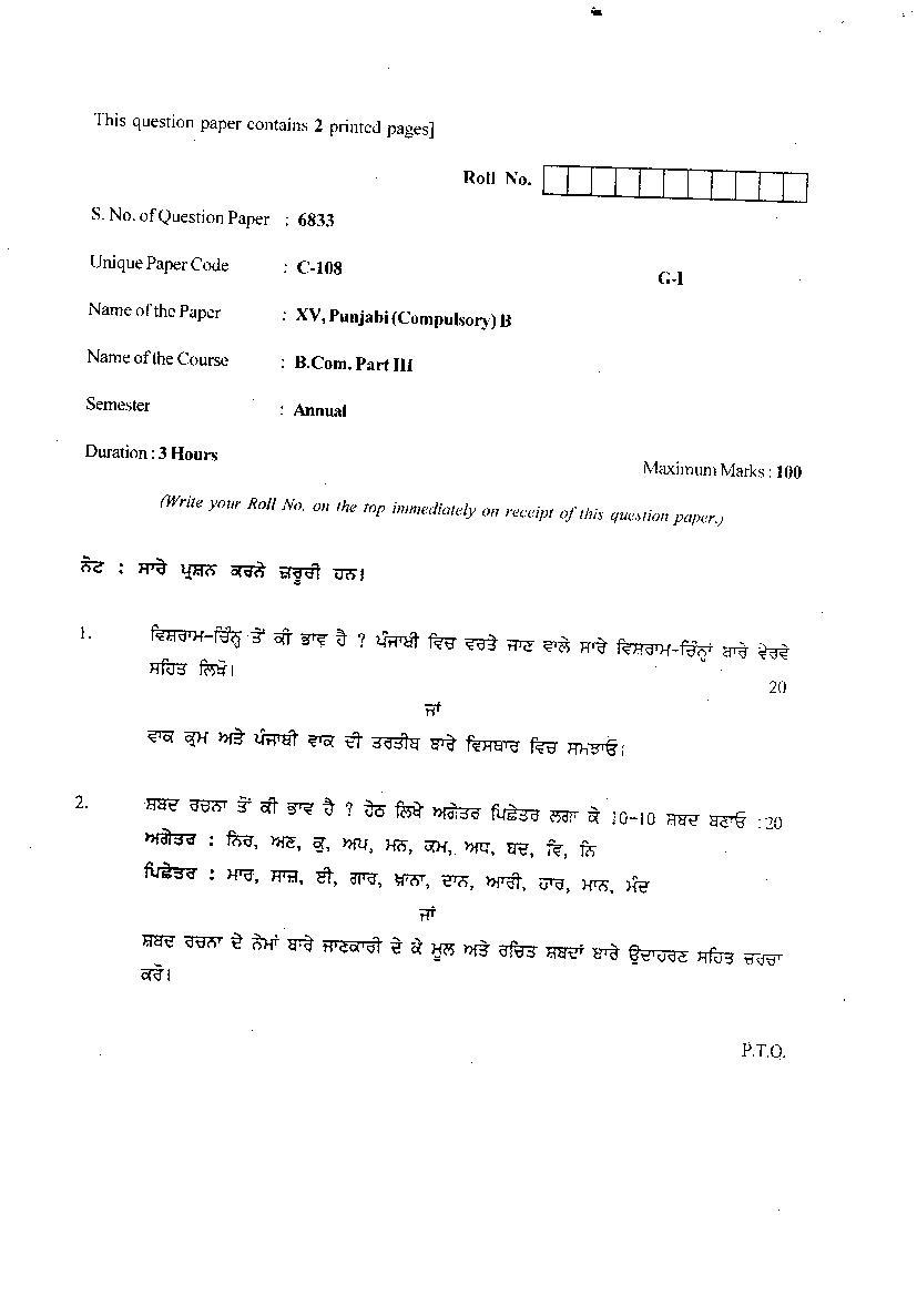 DU SOL B.Com 3rd Year Punjabi Compulsory B Question Paper 2018 C-108 G-I - Page 1