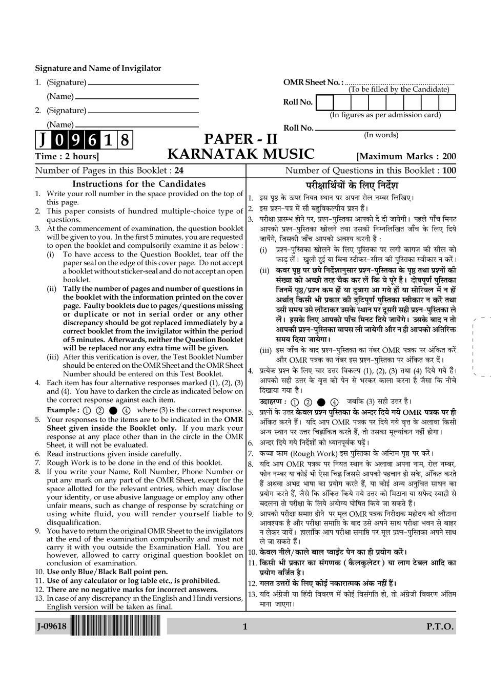 UGC NET Karnatik Music Question Paper 2018 - Page 1