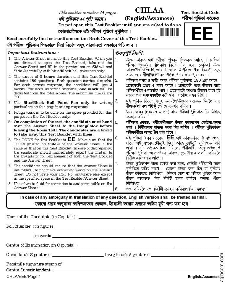 NEET 2018 Question Paper (Assamese) - Page 1