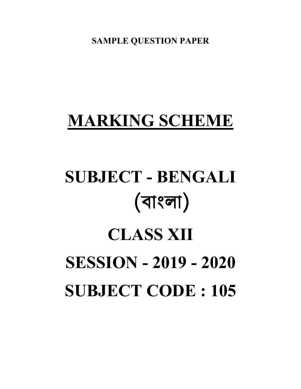 CBSE Class 12 Marking Scheme 2020 for Bengali - Page 1