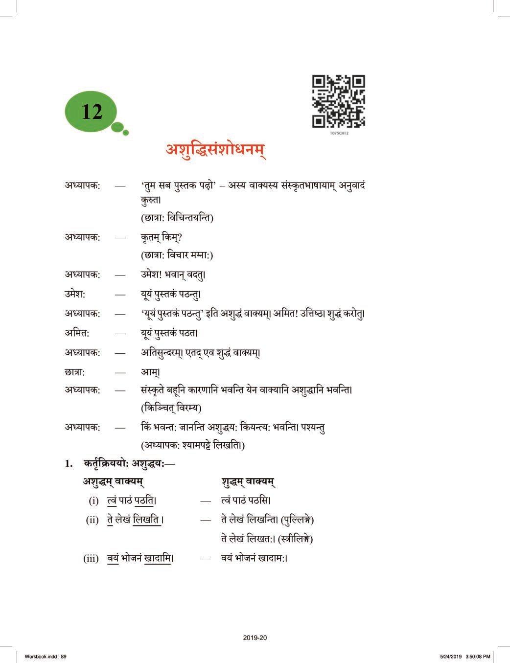 NCERT Book Class 10 Sanskrit (अभ्यासवान् भव) Chapter 12 अशुद्धिसंशोधनम - Page 1