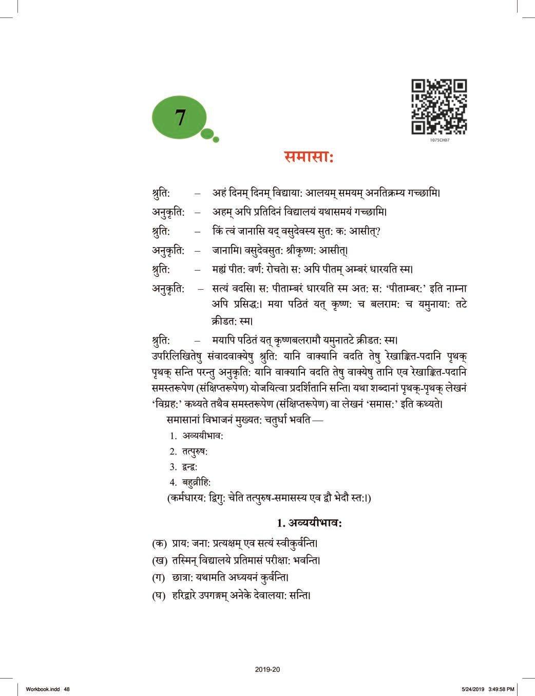 NCERT Book Class 10 Sanskrit (अभ्यासवान् भव) Chapter 7 समासाः - Page 1