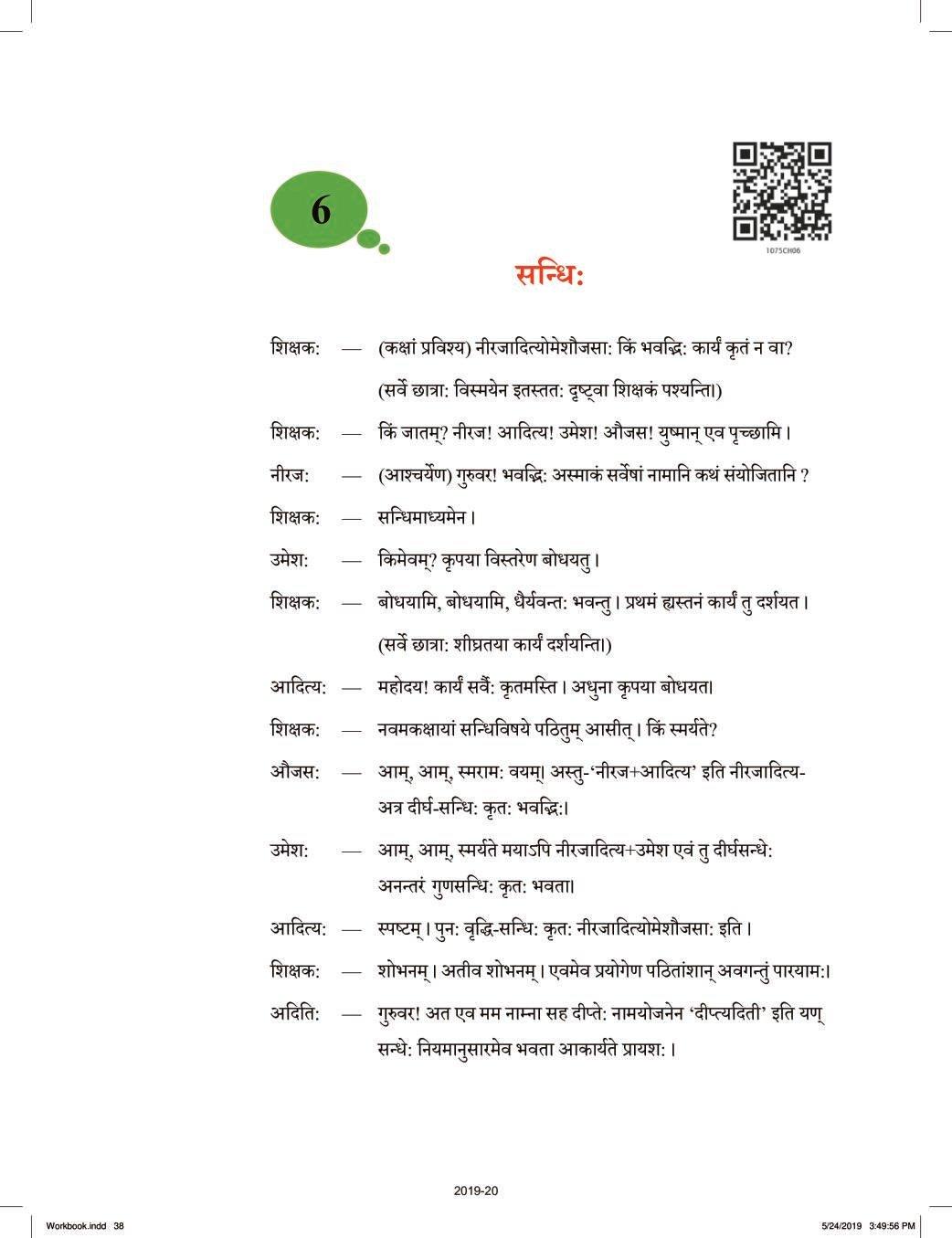 NCERT Book Class 10 Sanskrit (अभ्यासवान् भव) Chapter 6 सन्धिः - Page 1