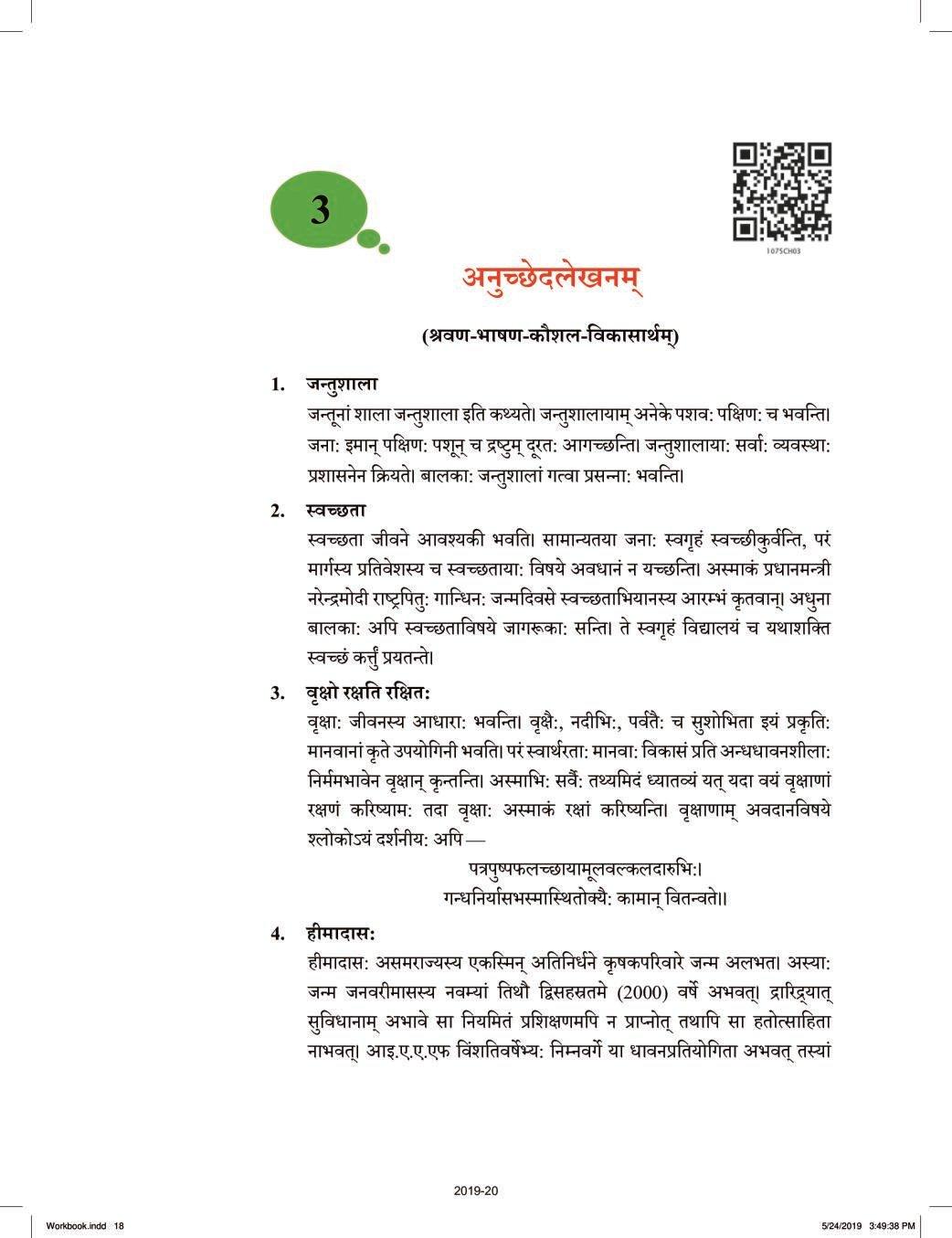 NCERT Book Class 10 Sanskrit (अभ्यासवान् भव) Chapter 3 अनुच्छेदलेखनम - Page 1