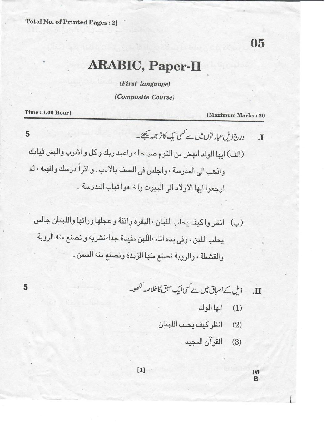 AP 10th Class Question Paper 2019 Arabic - Paper 2 (1st Language Composite) - Page 1