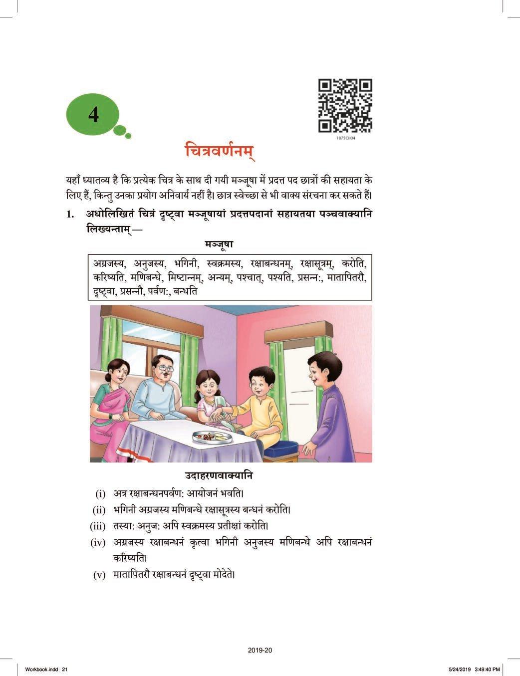 NCERT Book Class 10 Sanskrit (अभ्यासवान् भव) Chapter 4 चित्रवर्णनम - Page 1