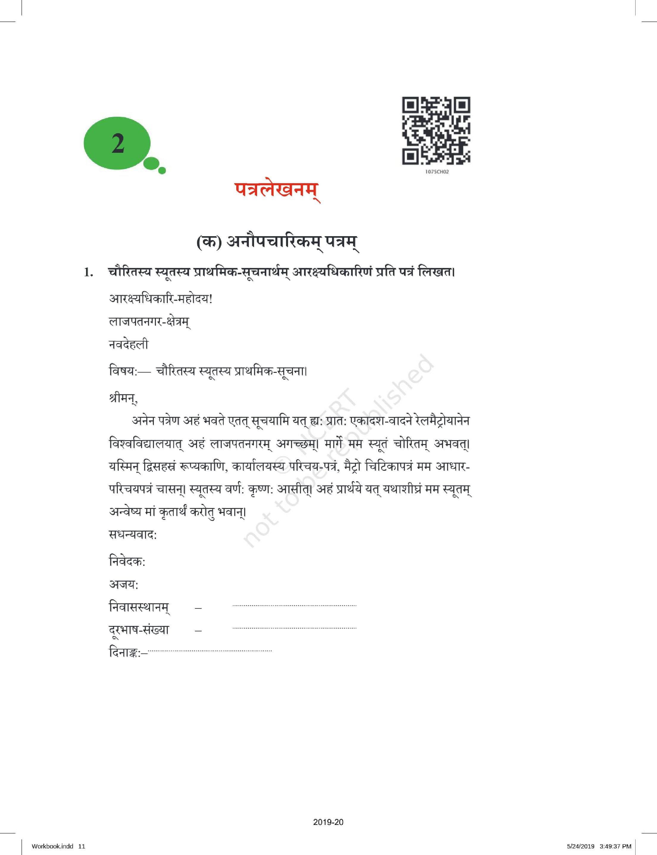 NCERT Book Class 10 Sanskrit (अभ्यासवान् भव) Chapter 2 पत्रलेखनम - Page 1