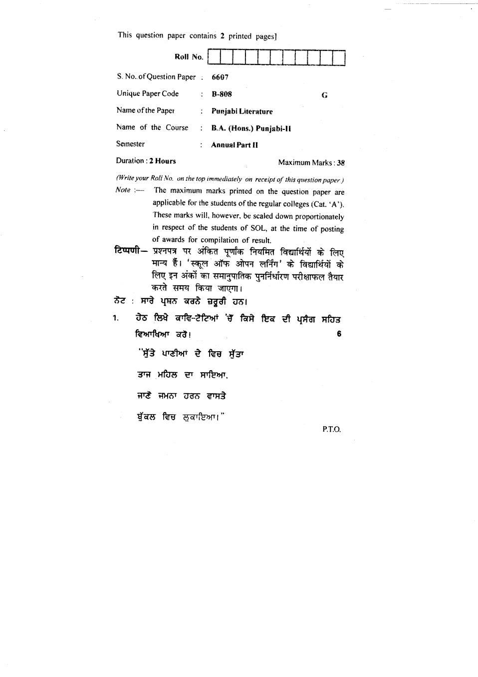 DU SOL Question Paper 2018 BA (Hons.) Punjabi - Punjabi Literature - Page 1