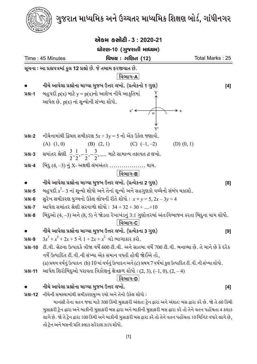 GSEB Std 10 Question Paper 2020 Maths  (Gujarati Medium) - Page 1