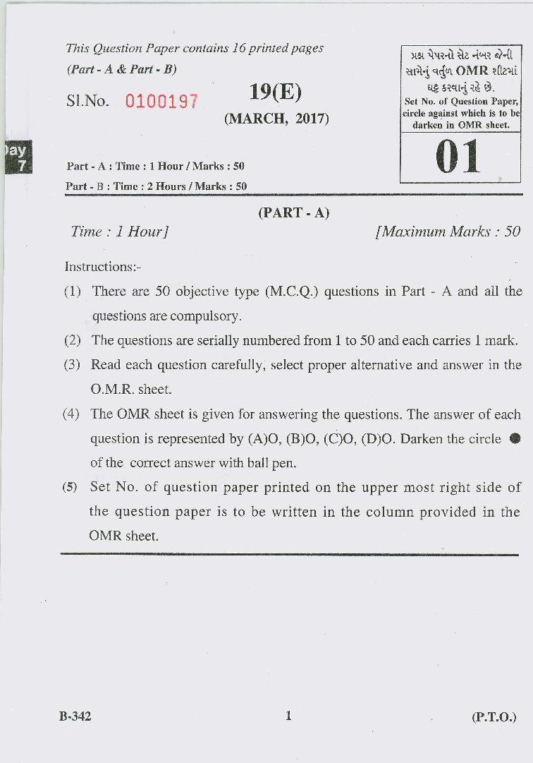 GSEB Std 10 Question Paper Mar 2017 Persian(English Medium) - Page 1